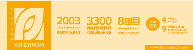 "Все вакансии компании ""Концерн Хлібпром, ПрАТ"""