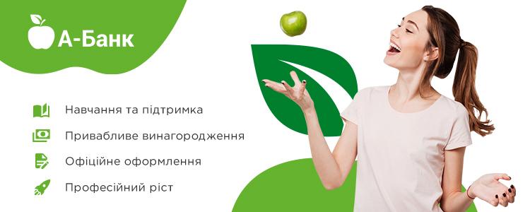 "Все вакансии компании ""А-Банк / Акцент-Банк, АО"""