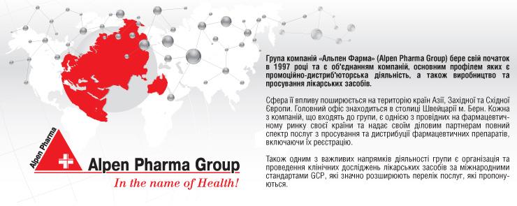 """Все вакансии компании """"Alpen Pharma AG"""""""
