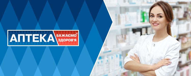 Бажаємо здоров'я, мережа аптек
