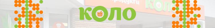 КОЛО - мережа продуктових міні-маркетів