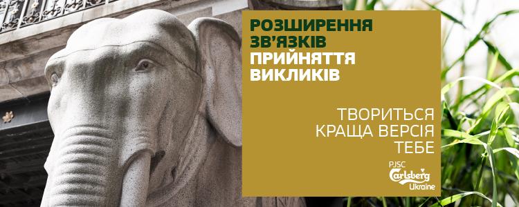 PJSC Carlsberg Ukraine