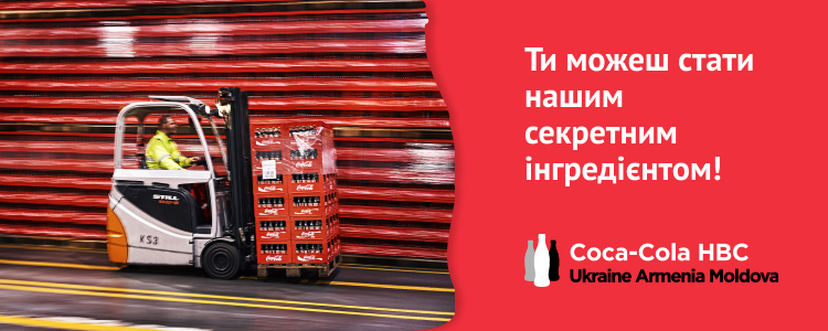 Coca Cola HBC Україна, Вірменія та Молдова