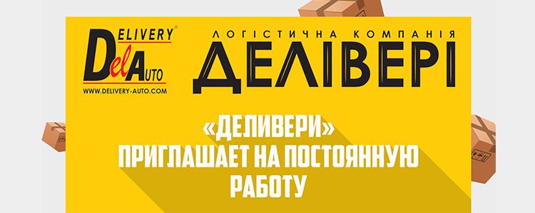 """Все вакансии компании """"Деливери, ООО"""""""