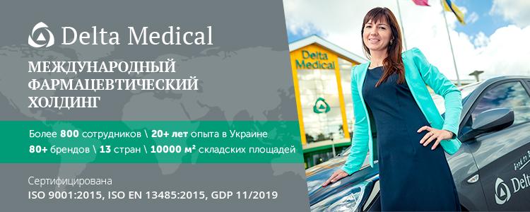 Delta Medical / Дельта Медикел