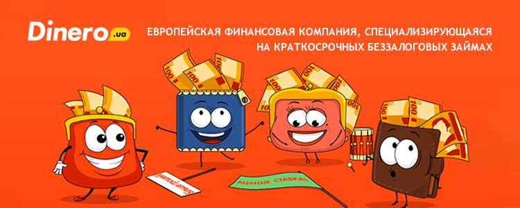 "Все вакансии компании ""ДІНЕРО, ТОВ, ФК"""