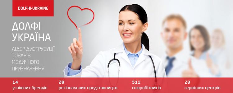"""Всі вакансії компанії """"Долфі-Україна"""""""