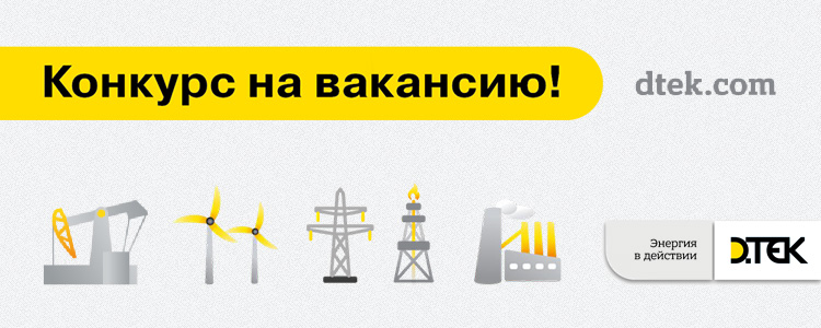 """Все вакансии компании """"ДТЕК, ТОВ, Енергетична компанія"""""""