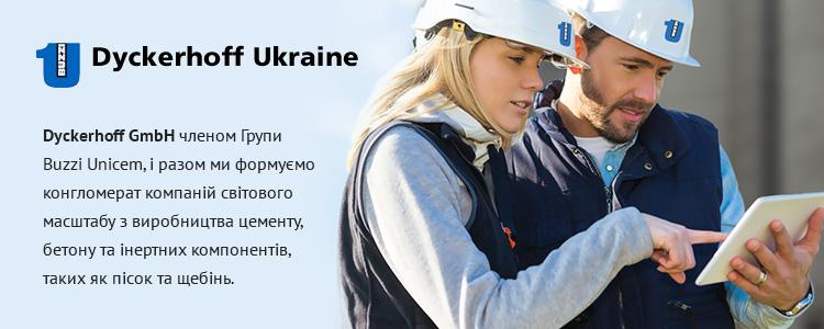 Dyckerhoff Cement Ukraine