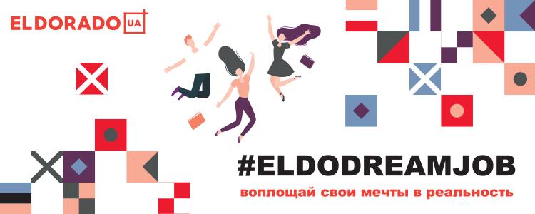 """Все вакансии компании """"Eldorado"""""""