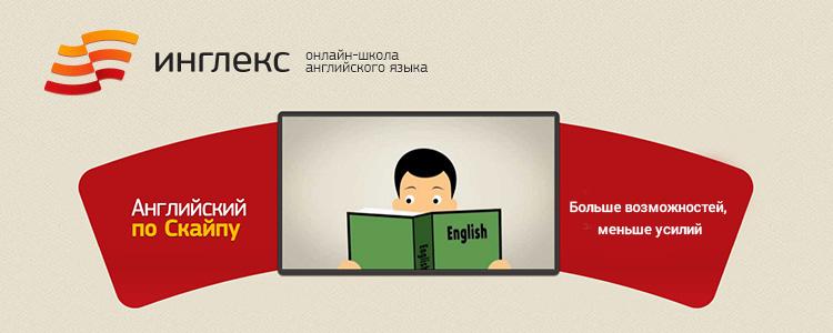 Инглекс, Онлайн-школа английского языка
