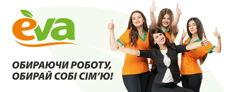 """Все вакансии компании """"EVA - линия магазинов"""""""
