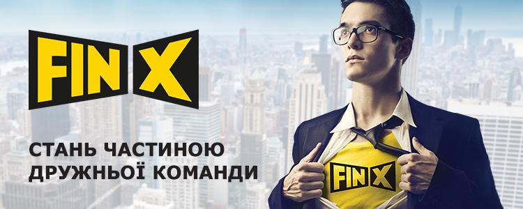 """Все вакансии компании """"FinX"""""""