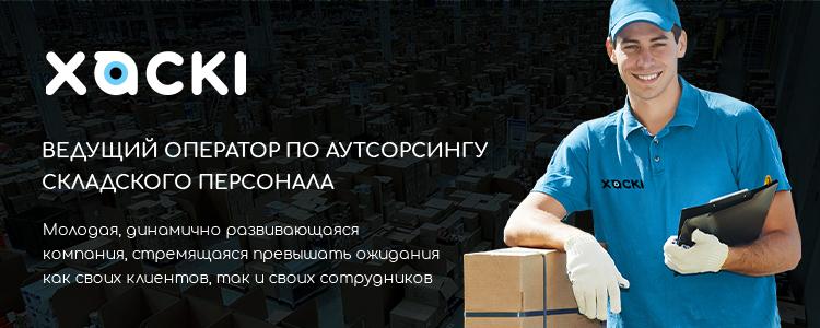 Хаскі Аутсорсинг, ТОВ
