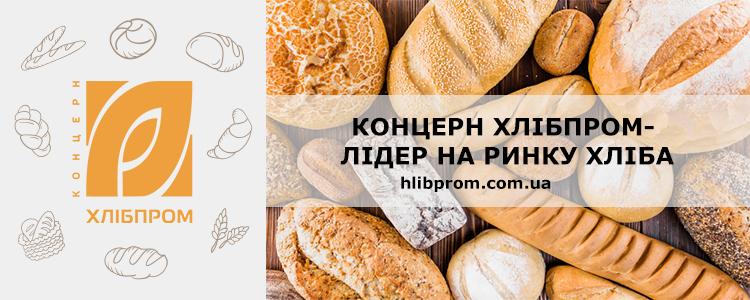 Концерн Хлібпром, ПрАТ