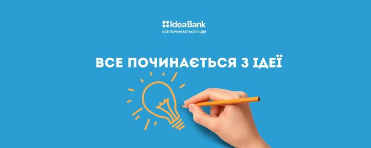 Ідея Банк, Акціонерне Товариство