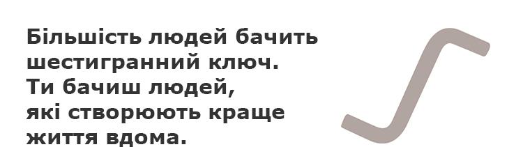 IKEA Україна