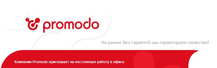 """Все вакансии компании """"Promodo"""""""