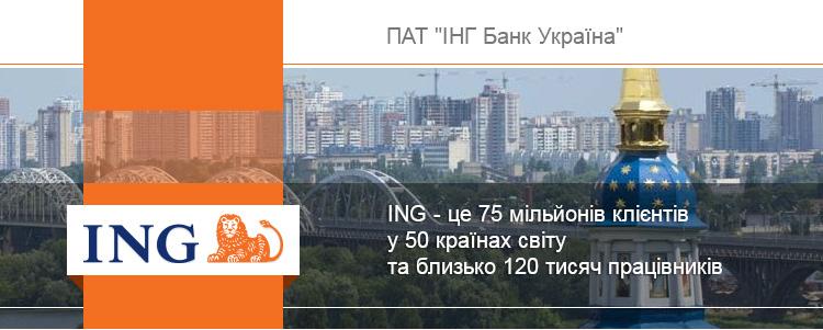 """Все вакансии компании """"ИНГ Банк Украина"""""""