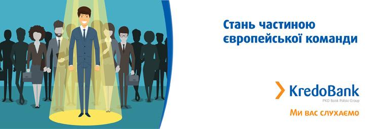 """Все вакансии компании """"КРЕДОБАНК, АТ"""""""