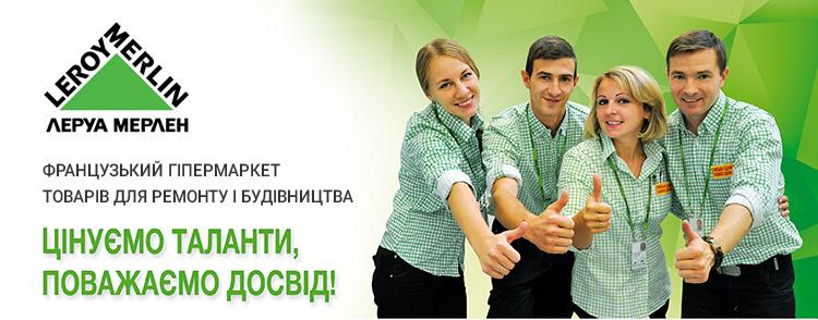 Леруа Мерлен Україна / Leroy Merlin