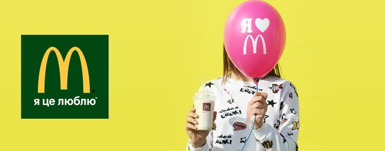 McDonald's/МакДональдз Юкрейн Лтд/МакДональдс