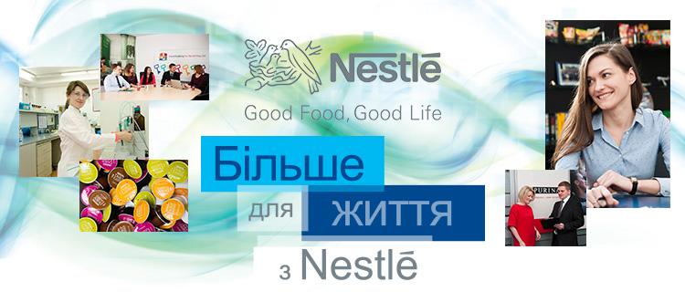 """Все вакансии компании """"Nestle Ukraine LLC / Нестле Україна, ТОВ"""""""
