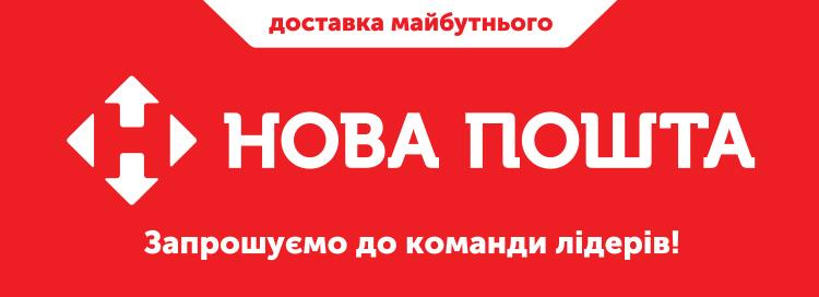 """Всі вакансії компанії """"Нова Пошта, ТОВ / Новая Почта"""""""