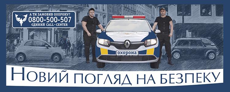 Охранный Холдинг, ООО