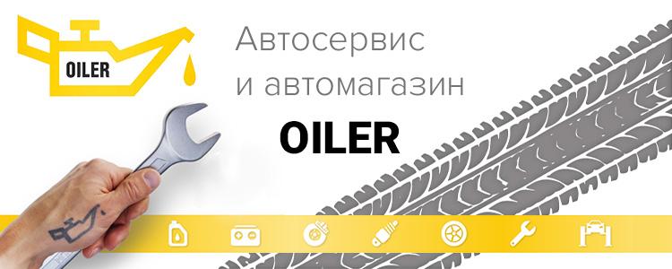 """Всі вакансії компанії """"OILER"""""""