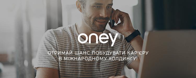 Oney Ukraine Ltd