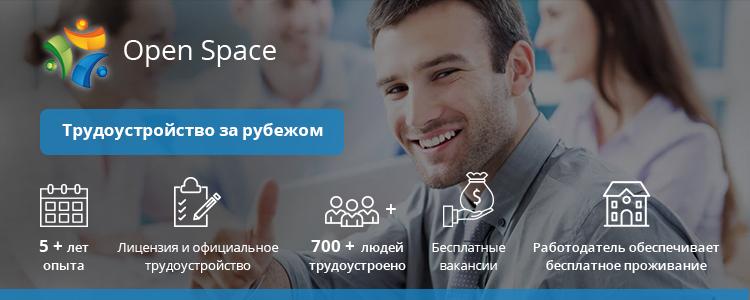 """Всі вакансії компанії """"OpenSpace, сеть агентств по трудоустройству"""""""