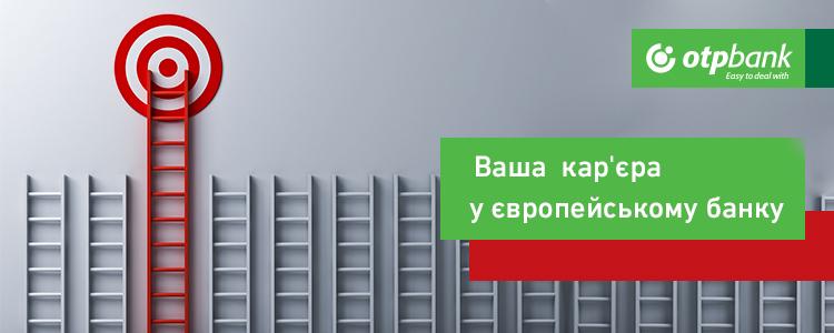 OTP BANK Ukraine