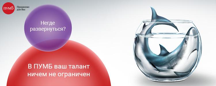 Первый Украинский Международный Банк, ПАО  / ПУМБ