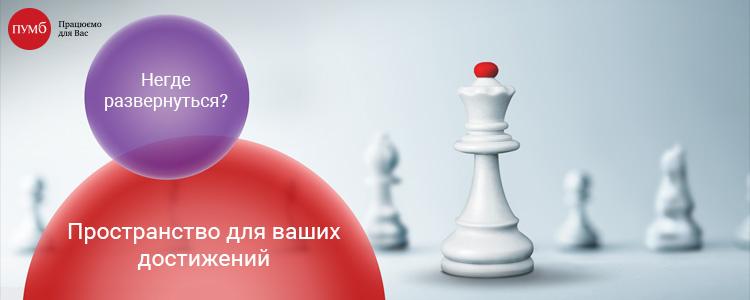 Первый Украинский Международный Банк, АО  / ПУМБ