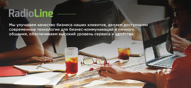 Радиолайн Дистрибьюшн, ООО