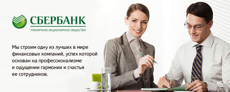 "Все вакансии компании ""СБЕРБАНК, АО """