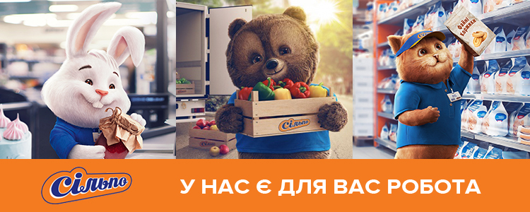 """Все вакансии компании """"Сильпо, Fozzy Group / Фоззи Групп"""""""