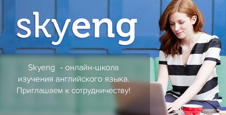 Skyeng