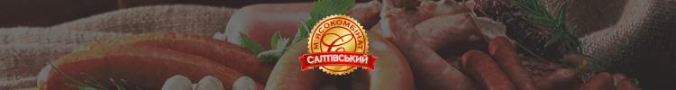 """Всі вакансії компанії """"Салтовский мясокомбинат"""""""