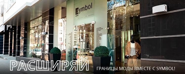 Symbol днепропетровск вакансии модельный бизнес йошкар ола