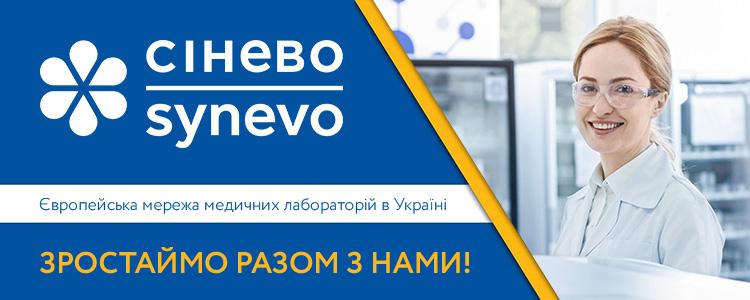 """Все вакансии компании """"Сінево Україна"""""""