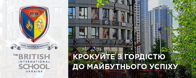 The British International School, Ukraine