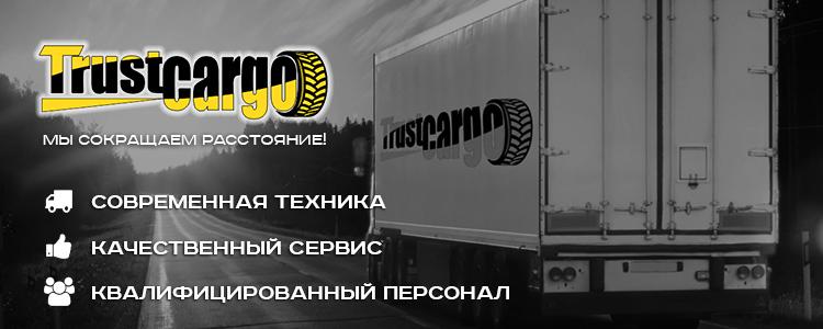 Trust Cargo