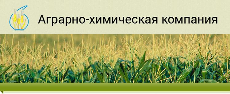 Аграрно-химическая компания