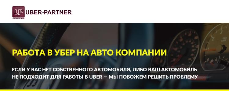 Uber-Partner