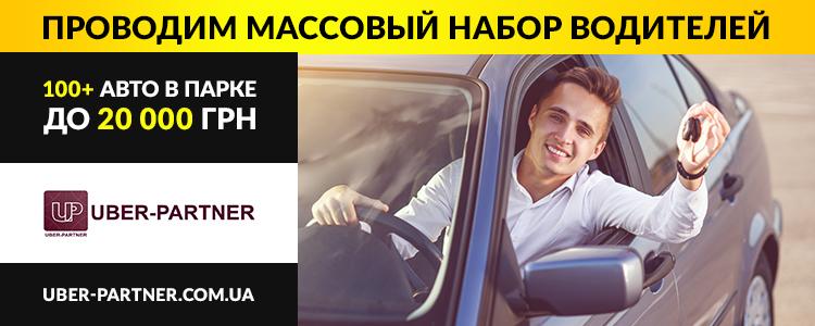 """Все вакансии компании """"Uber-Partner"""""""