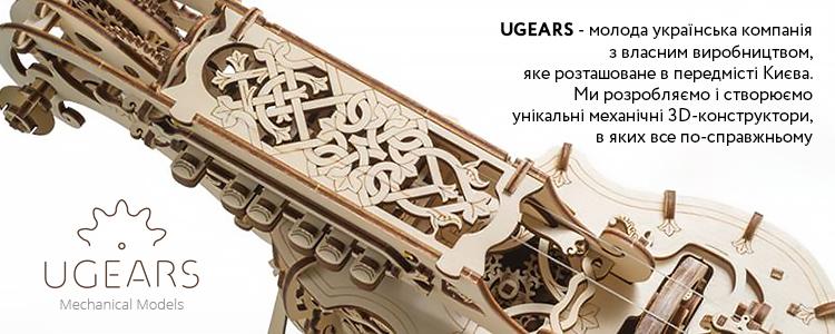 Юкрейніан Геарс / UGEARS
