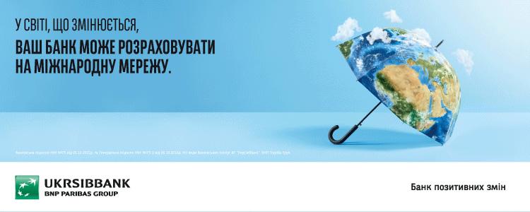 UKRSIBBANK BNP Paribas Group
