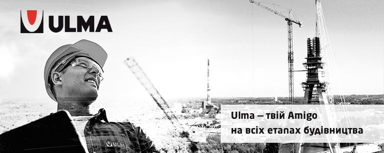 Ульма Опалубка Украина, ООО
